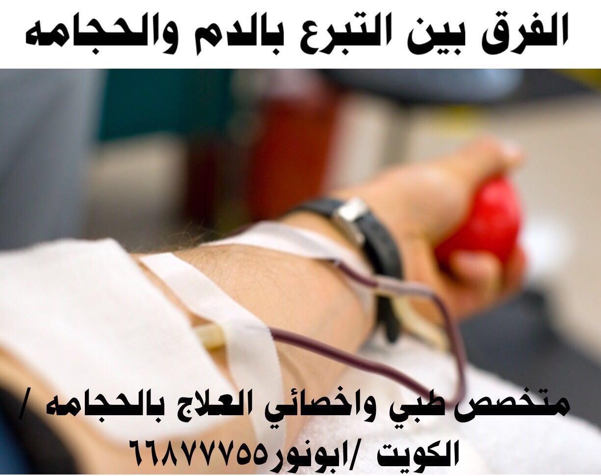 الفرق بين التبرع بالدم والحجامة وايهما افضل للصحه العامه أبونور المتخصص الطبي للحجامة